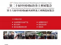 2021年第二十届中国国际冶金工业展览会打造全球冶金盛宴