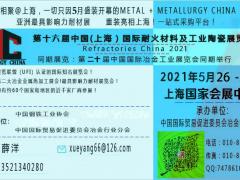 2021年第十六届中国国际耐火材料及工业陶瓷展览会(主办发布