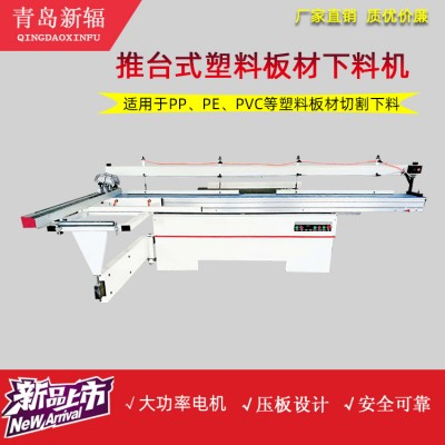 精密塑料板材下料机 推台式塑料板裁板锯 新辐塑料板切割机