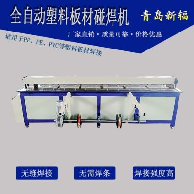 全自动塑料板材卷圆机 PP塑料板对接机 新辐塑料板焊接机厂家