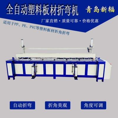 精密塑料板材热弯机 全自动塑料板折角机 新辐亚克力板折弯机