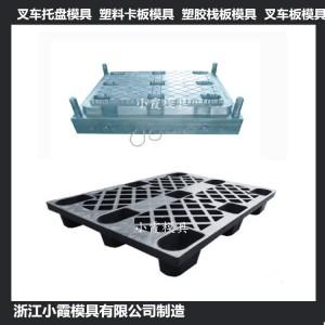 黄岩模具制造塑胶垫板模具开模