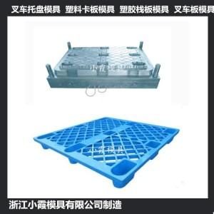 台州模具制造塑胶托盘模具制作