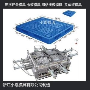 中国模具开发田字PP垫板模具 川字PP栈板模具加工