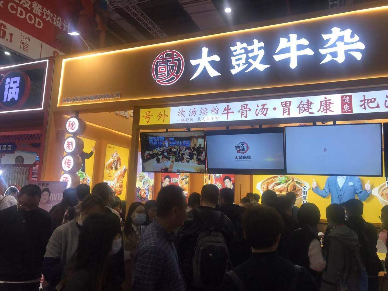 2021广州国际火锅食材展