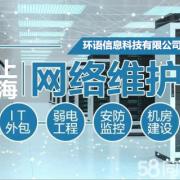 上海环语信息科技有限公司