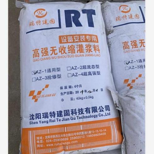 沈阳瑞特建固az设备安装用高强无收缩灌浆料生产厂家