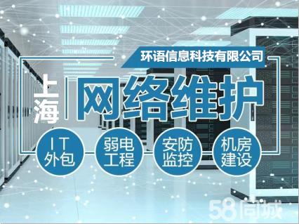 上海办公室网络布线/公司网络维修维护杨浦无线覆盖