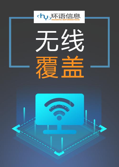 虹口区企业网络WIFI覆盖施工,公司监控施工安装