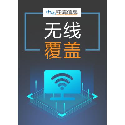 上海网络布线维护维修施工,浦东企业无线WIFI覆盖安装监控