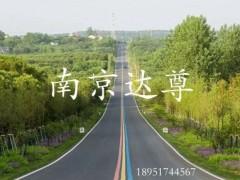 南京达尊道路标线