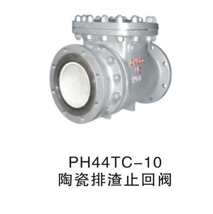 H44TC耐磨陶瓷止回阀