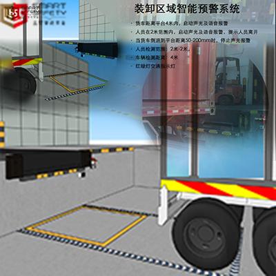 立宏智能安全-装卸区域安全预警系统-防护预警倒车防撞