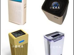塑料空气净化器塑料外壳模具