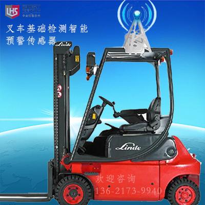 立宏智能安全3D TF叉车智能预警传感器-叉车防撞人/车/物