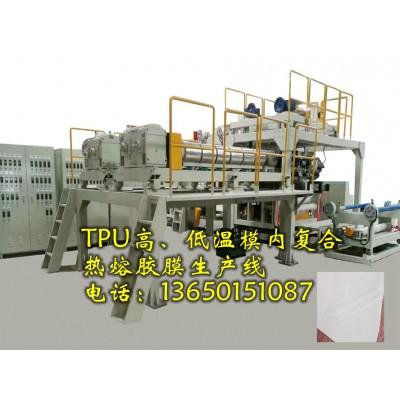 TPU高温、低温模具内复合薄膜设备