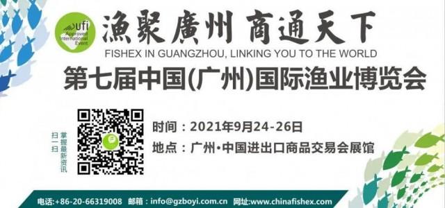 zg广州2021第七届(华南)国际渔业博览会