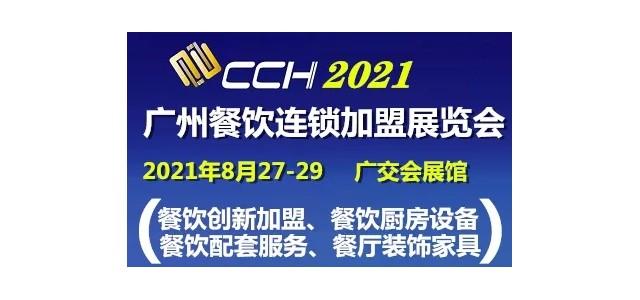 2021广州餐饮连锁加盟展览会CCH