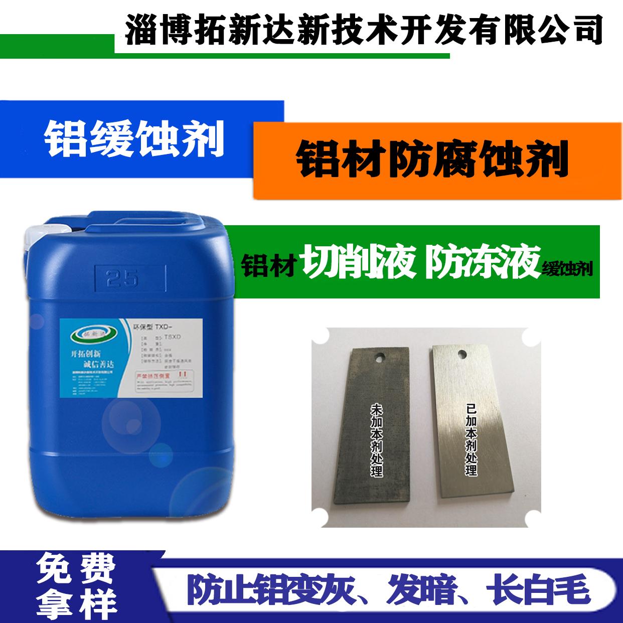 水性铝合金缓蚀剂 铝防腐蚀剂不含硅氮磷铝缓蚀剂压铸铝缓蚀剂