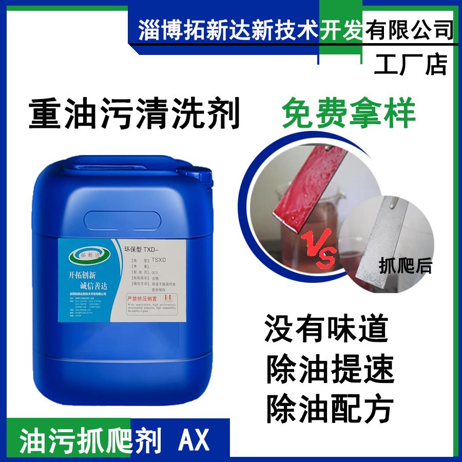 抓爬油污剂 油污抓爬剂免费拿样 除油配方添加剂 重油污清洗剂