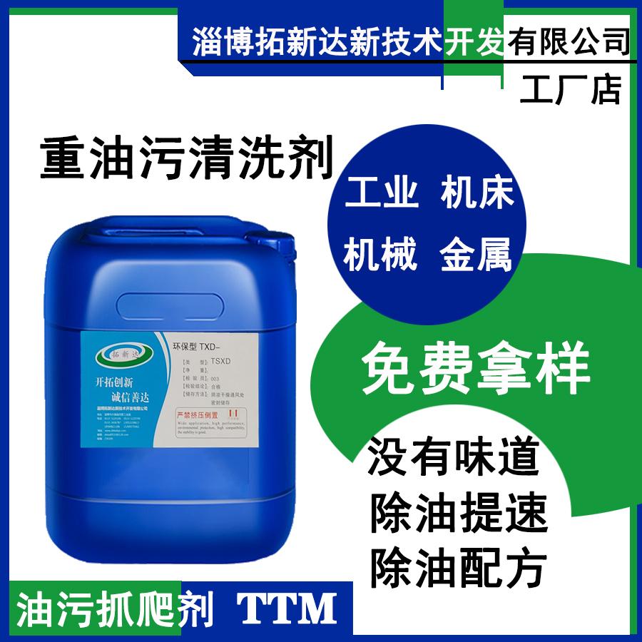 油污抓爬剂TTM 重油污清洗剂 除油分散剂 除油配方添加剂