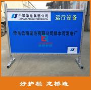 龙桥护栏厂电厂铝合金围栏 广告板护栏 可移动 双面LOGO板