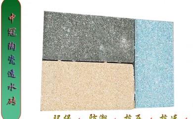 透水砖供应商/吉林渗水砖批发/陶瓷透水砖价格6