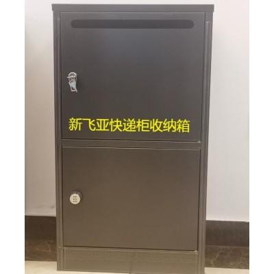 新飞亚公司单位大号快递邮件包裹箱