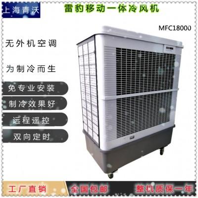 移动式冷风机 夏季降温环保空调节能省电