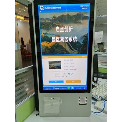 龙南县景区自助购票机,景区人脸票务系统,上门安装