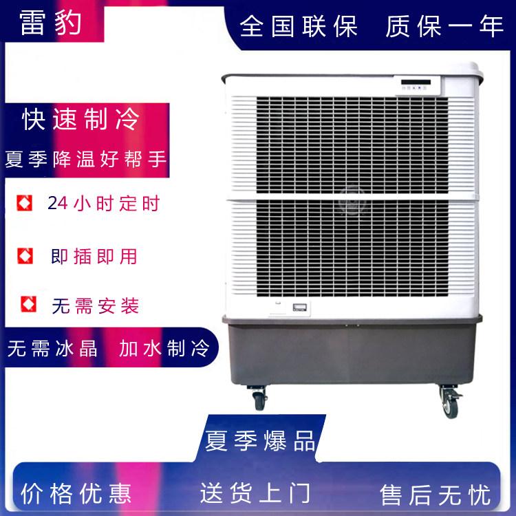 移动式冷风机 大风量一体降温环保水空调扇