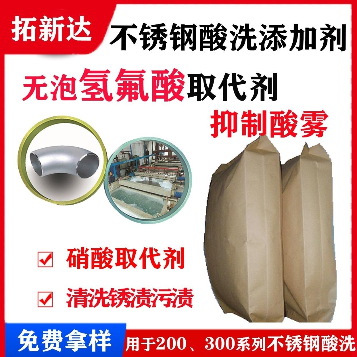 酸洗不锈钢添加剂  不锈钢酸洗添加剂 无泡 氢氟酸取代剂