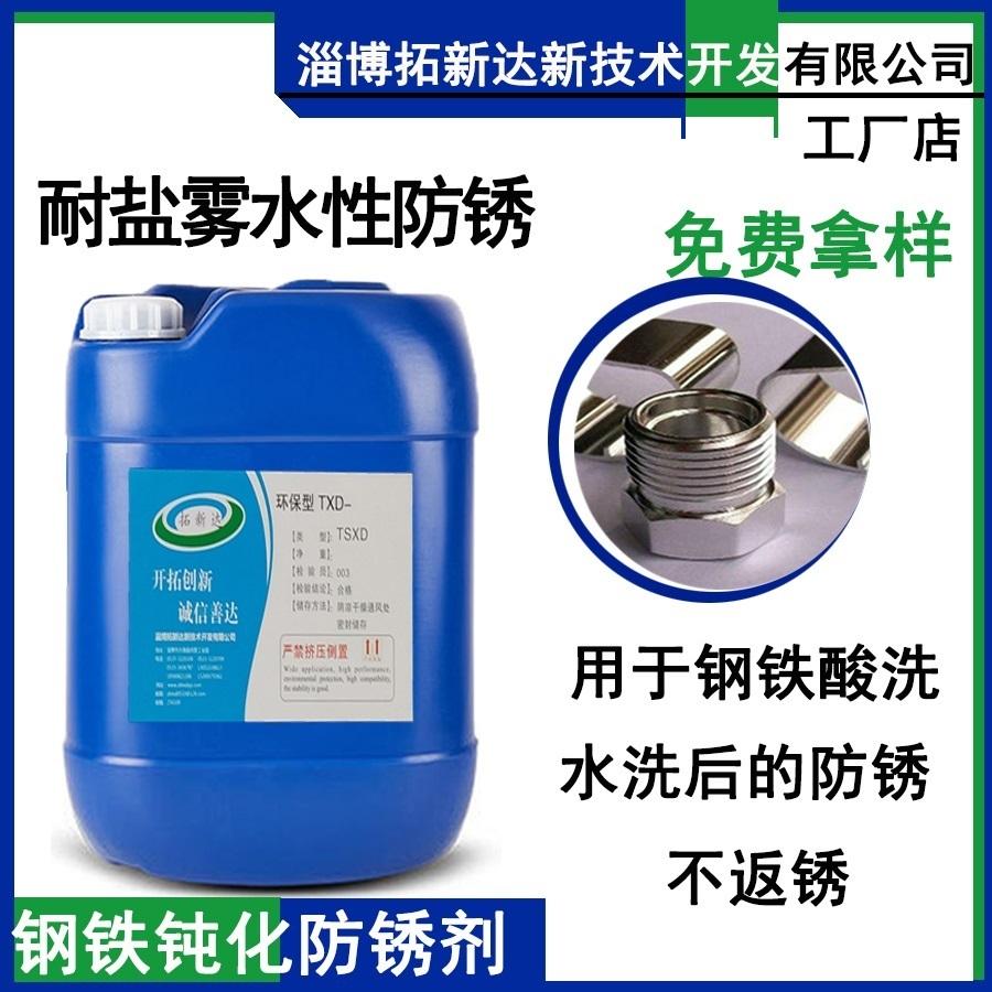 钢铁钝化防锈剂 碳钢防锈剂 铸铁防锈剂 耐盐雾水性防锈剂