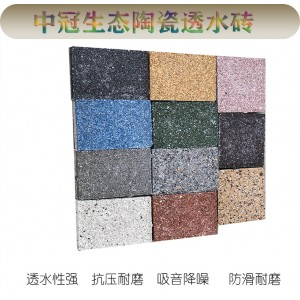 陶瓷透水砖厂家让利百分之50 江苏陶瓷透水砖销售中心6