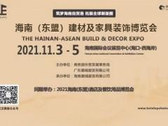 2021海南(东盟)建材及家具装饰博览会
