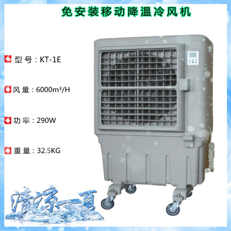 移动式冷风机 商用环保空调急速降温移动方便