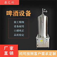 青岛康之兴供应酒厂啤酒设备配套 鲜啤设备全套多少钱?