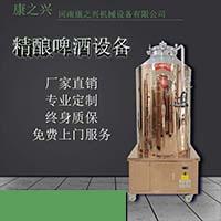 济南康之兴供应酒厂啤酒设备配套 啤酒生产设备多少钱?