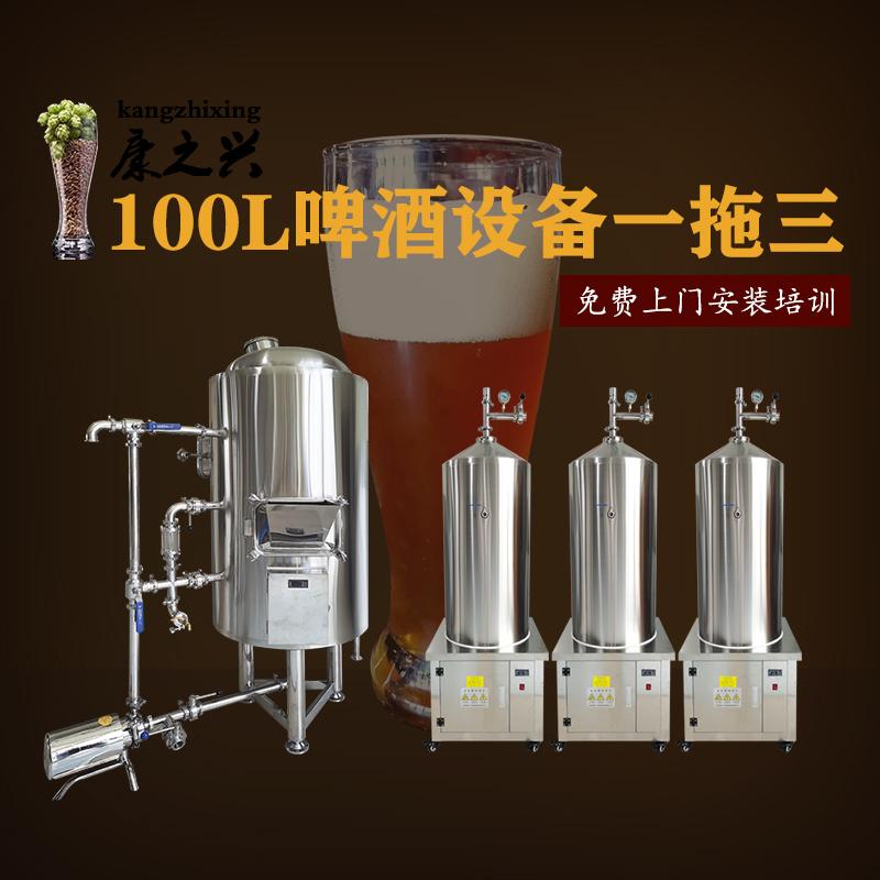 莱西 康之兴厂家直销 制作啤酒设备多少钱? 来图定做