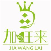 加旺来国际品牌管理(广州)有限公司