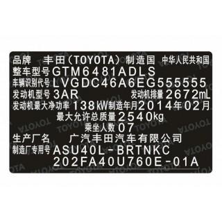广汽丰田汽车柔性出厂铭牌标签定制