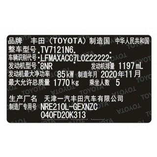 一汽丰田汽车柔性出厂铭牌标签制作