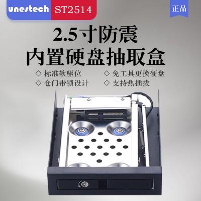 ST2514 2.5寸车载防震SATA热插拔硬盘盒