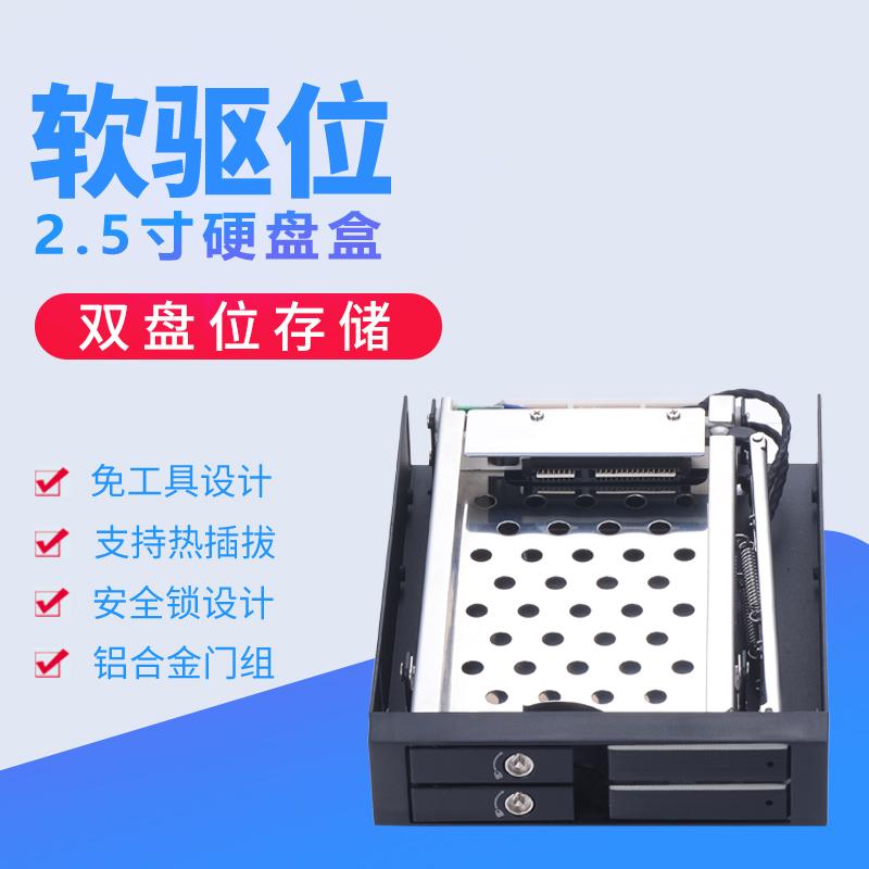 ST2520 2x2.5寸软驱位SATA免工具硬盘盒