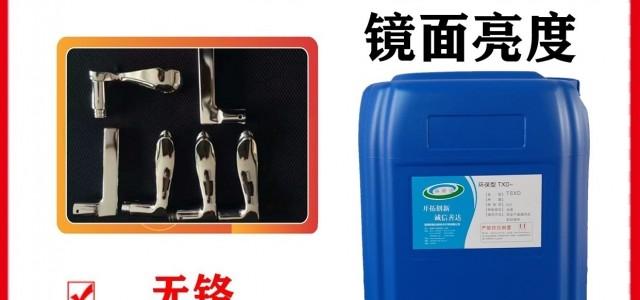 不锈钢电解光亮剂 电化学抛光液光亮剂 镜面亮度电解抛光光亮剂