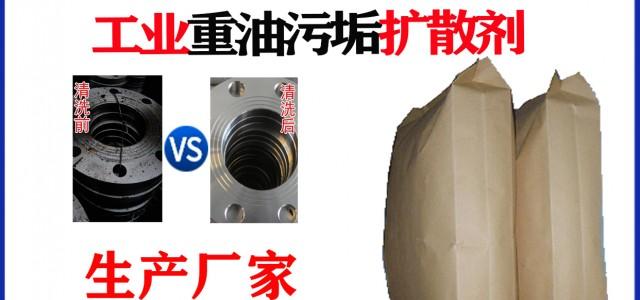 除油分散剂 油垢扩散剂 分散除油剂 除油粉分散剂清洗分散剂
