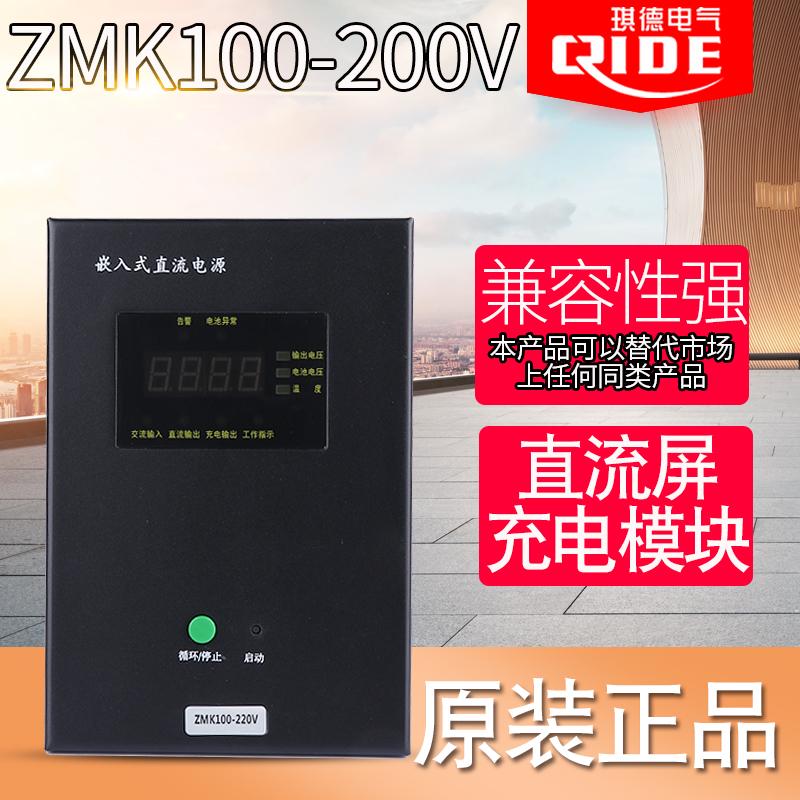 嵌入式ZMK100-220V
