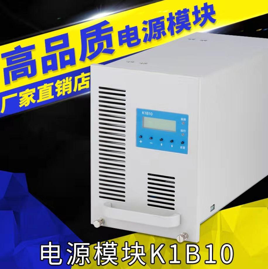 K1B10电源模块
