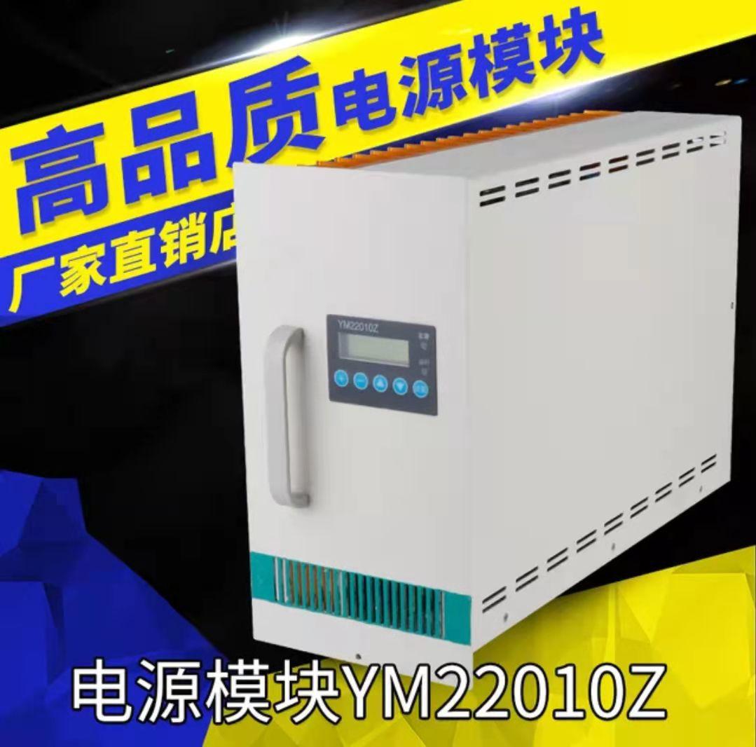 YM22010Z电源模块