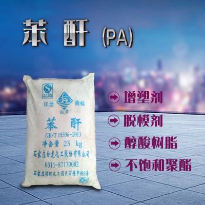 湖北武汉销售优级苯酐的企业